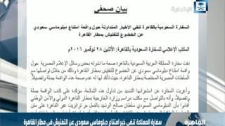 سفارة المملكة تنفي خبر امتناع دبلوماسي سعودي عن التفتيش في مطار القاهرة