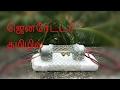 ஜெனரேட்டர் தமிழில்  How to make DC Generator Tamil