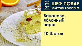 Бананово-яблочный пирог . Рецепт от шеф повара Максима Григорьева