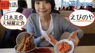【日本美食】天丼・天婦羅定食・明太子 えびのや - 日本在住台湾人の食レポ
