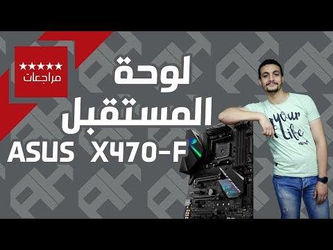 لوحة المستقبل - ASUS ROG Strix X470-F Gaming