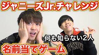 【ジャニーズJr】ジャニーズJr.のグループ名当てクイズ!!!