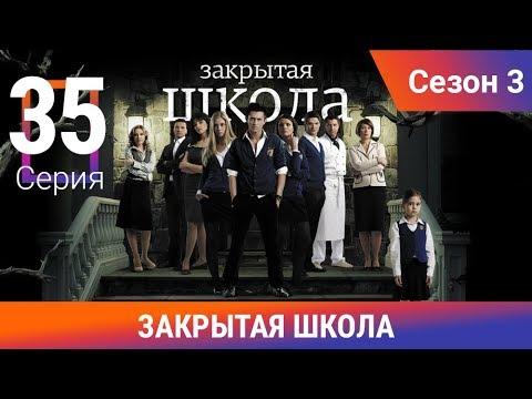 Закрытая школа. 3 сезон. 35 серия. Молодежный мистический триллер