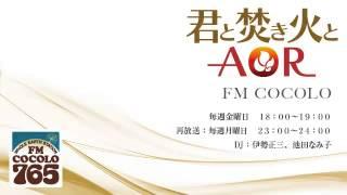 FM COCOLO 「君と焚き火とAOR」 毎週金曜日 18:00〜19:00 再...