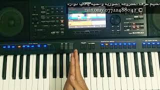 تعليم عزف المعزوفة السوريه واغنية يادنيا دواره