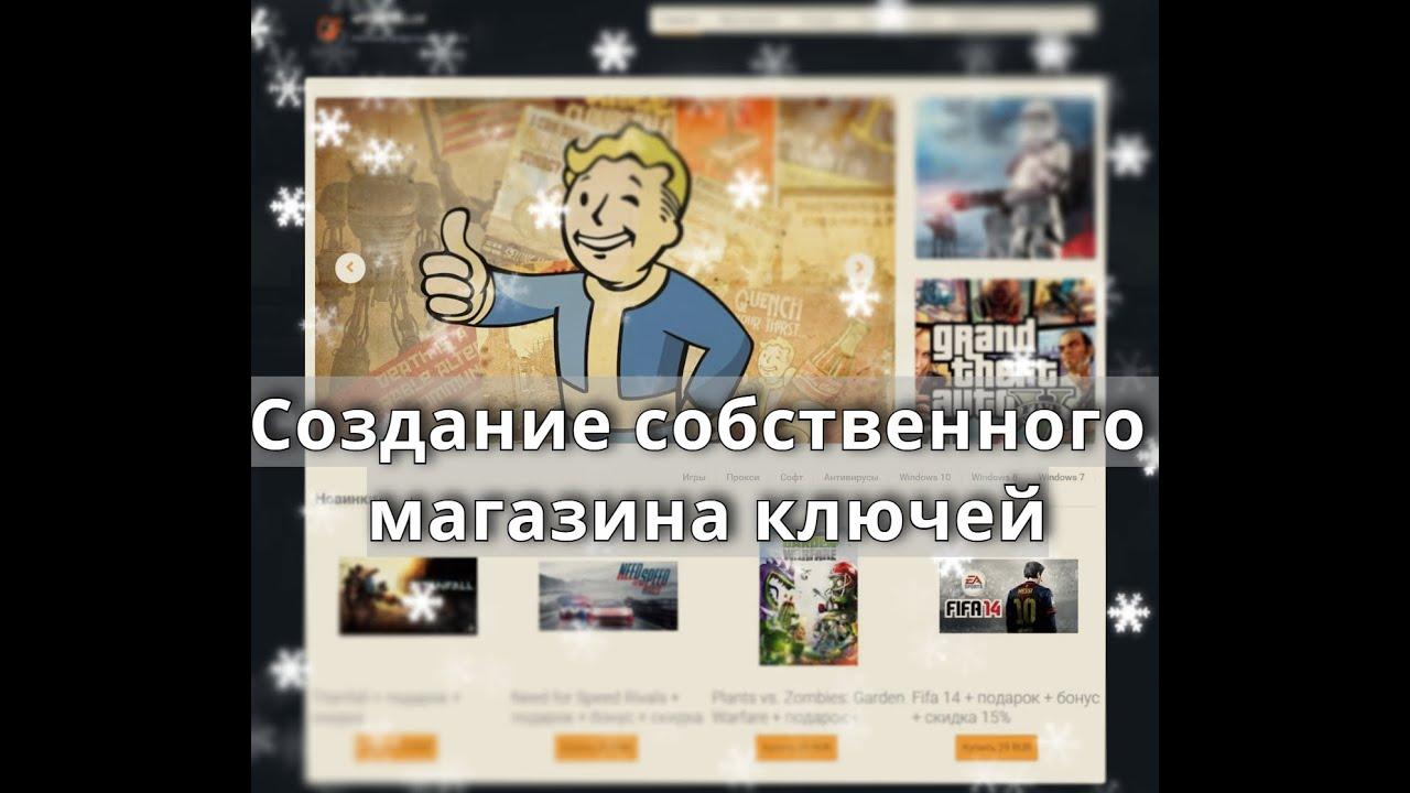 Магазин продажи игр