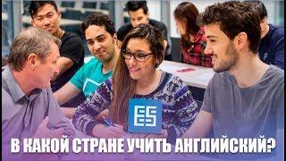Как выбрать страну и город для обучения английскому языку