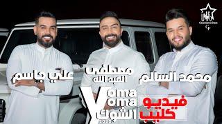 محمد السالم وعلي جاسم ومصطفى العبدالله - يمّة الشوكَ (حصرياً) | 2020 | Al-Salem & Jassim & Abdullah