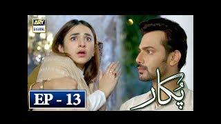 Pukaar Episode 13 - 3rd May 2018 - ARY Digital Drama