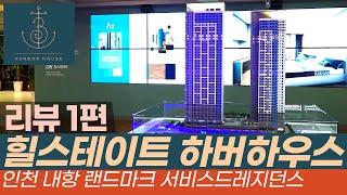 인천 힐스테이트 하버하우스 스테이 생활형숙박시설 홍보관…