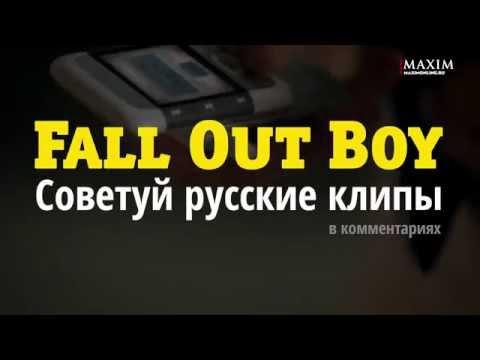 Текст песни Fall Out Boy – Stay Frosty Royal Milk Tea