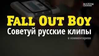 Fall Out Boy— советуй клипы для «Видеосалона»!