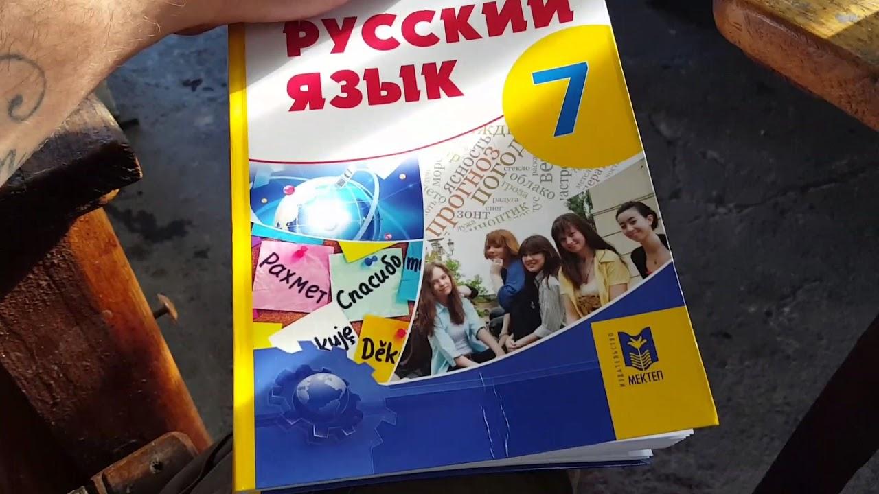 Мои учебники для 7 класса//Masha Bobrova - YouTube