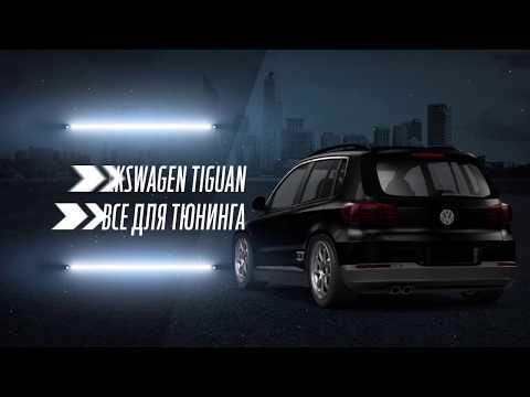AUTONEW16 RU Volkswagen Tiguan тюнинг и аксессуары с доставкой по России.