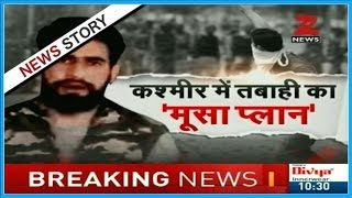 Report : Hizbul commander Musa's video reveals stone pelters thorw stone on army in name of Islam