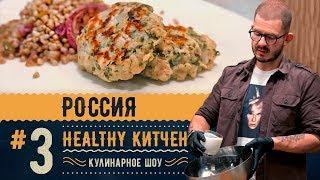 Русская кухня. Зеленая греча и куриные котлеты на пару, винегрет, томатный суп.