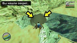 Я нашёл секретную Военную Базу под водой в GTA San Andreas!!😱