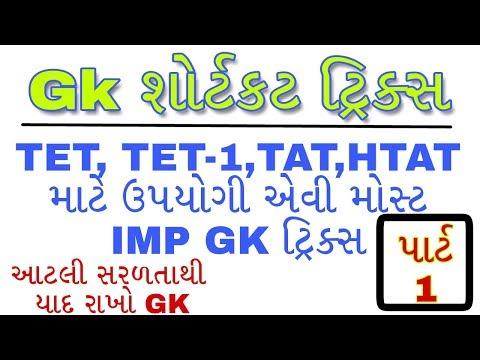 TET 1,TAT,HTAT   Tet material Gk, maths, English,bal manovigyan, shaikshanik sidhhanto