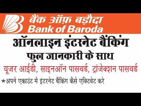 How to activate/register online net Banking in Bank of baroda with full details 2018