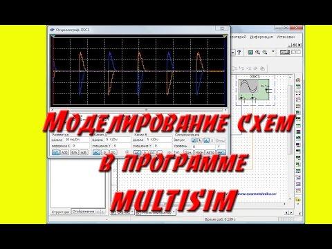 Моделирование электронных схем в Multisim