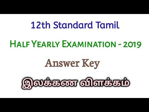 12th Std Tamil   Half Yearly Exam   Answer Key   இலக்கண விளக்கம்   Aakkam ..