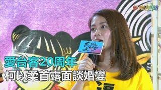 愛台客20周年 柯以柔首露面談婚變 三立新聞網SETN.com