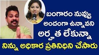 బంగారం నువ్వు ఏమయినా మాట్లాడొచ్చా    NRI Vishnu Nagireddy Fires on Yamini Sadineni - Charan tv