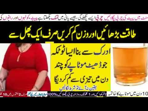 weight loss tips in urdu hindi ,Wazan Kam Karne Ke Totke In Urdu  ,how to lose weight fast ,#98