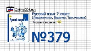 видео ГДЗ Решебник по русскому языку для 9 класса Тростенцова Ладыженская (2011, 2012)