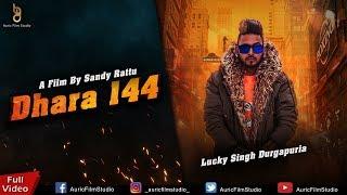 Dhara 144 (Official Video) Lucky Singh Durgapuria   Deep Royce   Auric Film Studio
