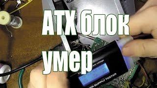 Elektr ta'minoti ta'mirlash-250 LC boshqarmasi resistor ATX