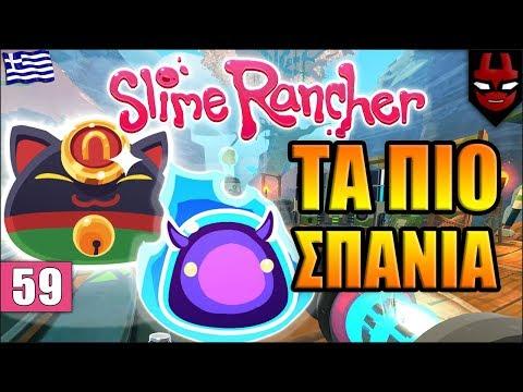 Скачать GUARDIAN KAI DEVILISH! | SLIME RANCHER (Greek Gameplay | Part 59) -  смотреть онлайн - Видео