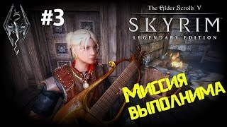 Миссия выполнима. Сага о Бардах #3. Прохождение Скайрим. The Elder Scrolls V Skyrim Perkus Maximus