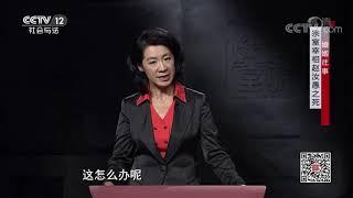 《法律讲堂(文史版)》 20200103 婚姻往事·宗室宰相赵汝愚之死  CCTV社会与法