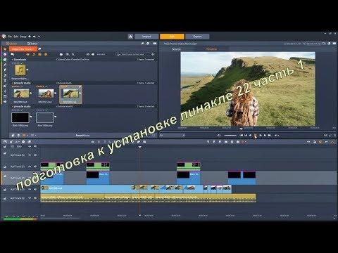 5) Пинакле Ультиматум студио 22 Corel подготовка к установки полный обзор часть 1 скачивания !!!!