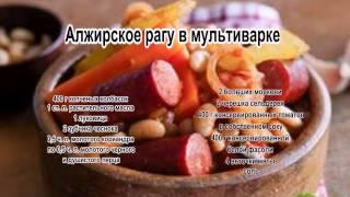 Овощное рагу фото.Алжирское рагу в мультиварке