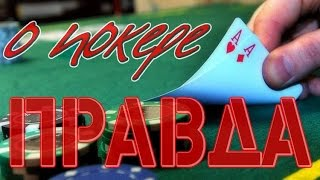 правда о покере