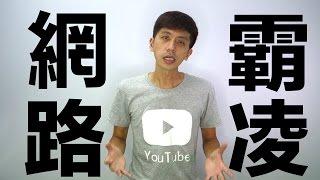 網路霸凌,Youtuber 千萬不會做的事,網路公益活動 (中文字幕)