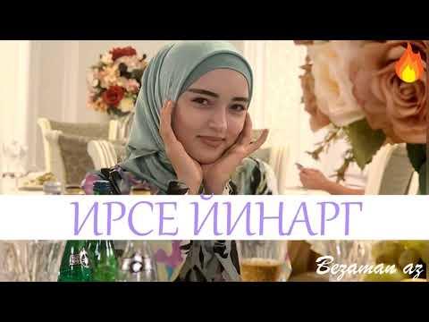 Амина Яхъяева  Ирсе Йинарг😍🌞