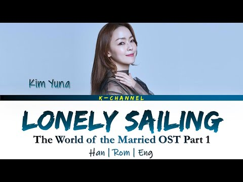 Lonely Sailing 고독한 항해 - Kim Yuna 김윤아 | The World Of The Married 부부의 세계 OST Part 1 | Han/Rom/Eng/가사