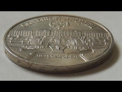 Юбилейные 5 рублей СССР: Большой Дворец Петродворец 1990 - обзор и цена