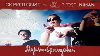 Клип/Пародия на Мультибрендовый (ft. Скриптонит, T-Fest)