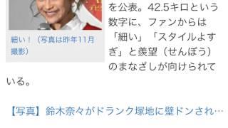 鈴木奈々、体重公表!「細い」「スタイルよすぎ」と羨望のまなざし モデ...