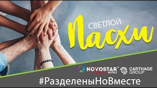 Novostar Hotels Carthage Group Пасха РазделеныНоВместе Тунис Россия 2020