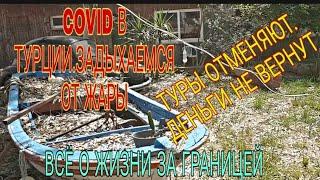 ТУРЦИЯ2020 НОВОСТИ ДНЯ COVID 68 ИЮНЬСКИЕ ТУРЫ ОТМЕНЯЮТ РОССИЙСКИЕ ОПЕРАТОРЫ ДЕНЬГИ НЕ ВЕРНУТ