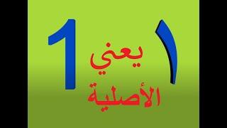 1=1  اغنية واحد يعني one    انشودة الارقام l   - eng sub -song  wahed means one -kids song