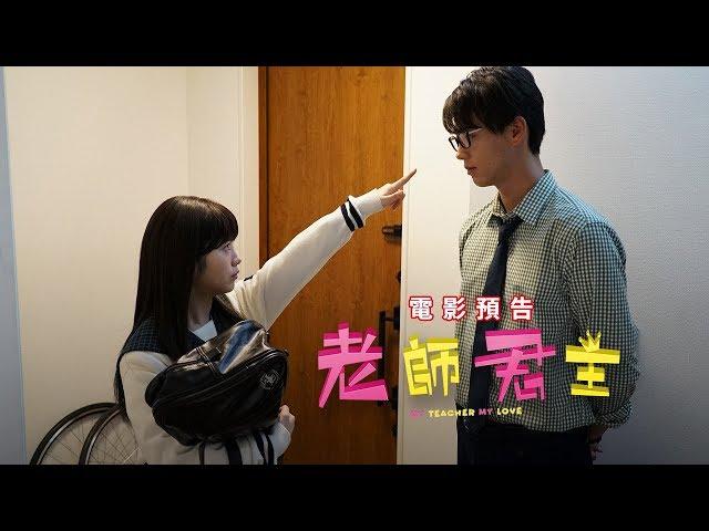 【老師君主】短版預告 竹內涼真x濱邊美波  是命中注定的相逢喔!  11/16 在台上映 攻下我吧!