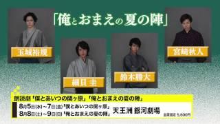 朗読劇「僕とあいつの関ヶ原」&「俺とおまえの夏の陣」チケット発売中 ...