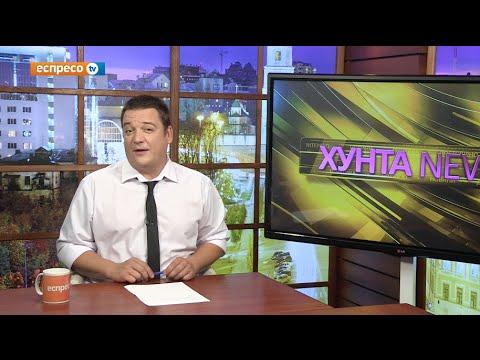Хунта News  
