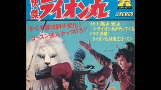 Video Kaiketsu Lion Maru - Lion Maru Ballad Rock 1972 (Lion Man Branco) download MP3, 3GP, MP4, WEBM, AVI, FLV November 2018